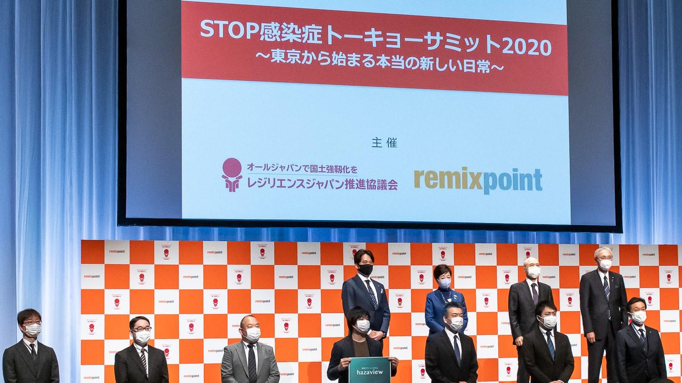 STOP感染症トーキョーサミット2020